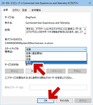 Connected User Experiences and Telemetryを停止させる