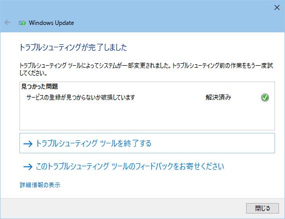 latestwu.diagcab起動画面