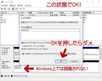 Windows上でフォーマットしない