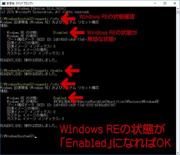 Windows回復環境の修正