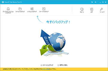 EaseUS Todo Backup Free 起動画面