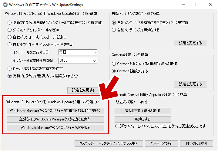 Windows Updateの無効化その2