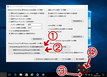 Windows 10 Home版で Windows Updateを無効化する