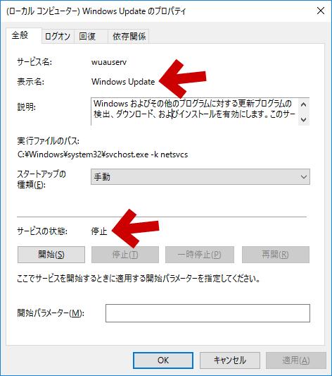 Windows Updateサービスは停止されます