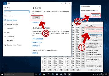 Windows Updateは無効化されている