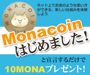 Monacoin始めましたで10Monaプレゼント-2