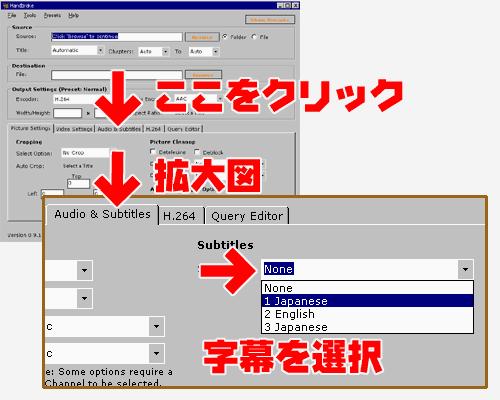 HandBrake字幕機能