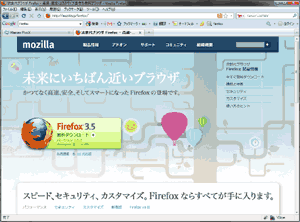 Firefoxの起動が爆速に