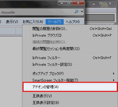 IE8の重さ解消