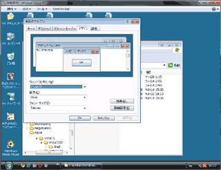 XPがVista風デスクトップになった