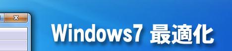 Windows7の最適化