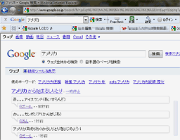 Google しりとり