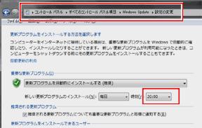 Windows7設定の変更
