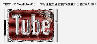 TEXTp で YouTube のデータ転送量と通信費の削減にご協力ください