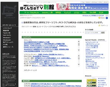 ぼくんちのTV別館、2011~2012年バージョン