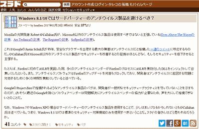 Windows 8.1/10ではサードパーティーのアンチウイルス製品を避けるべき?