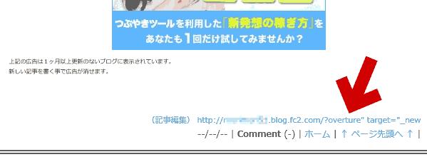 ブログのURL末尾に「?overture」