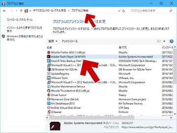 Firefox 用の Flash Player削除方法