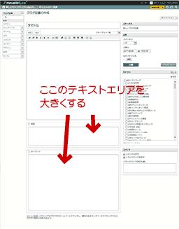 MTOS 5 の記事投稿画面の「概要」と「キーワード」部分のテキストエリアを大きくする方法