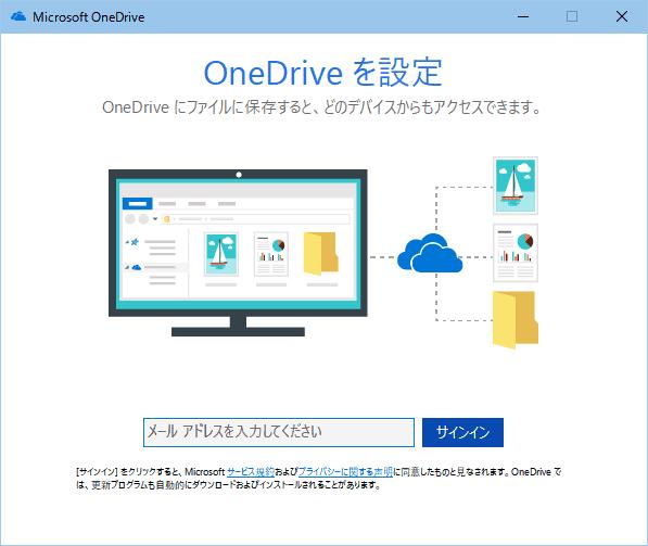 OneDriveを無効化