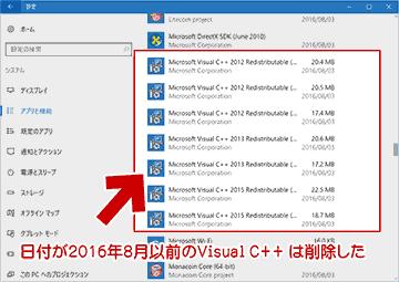 古いVisual C++の削除