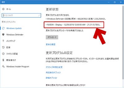 NVIDIA、バージョン 21.21.13.7653、2016年12月29日付け