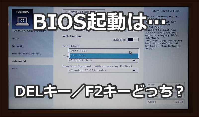 パソコンメーカー別「PC起動時」に「BIOSを起動させるキー」の一覧メモ