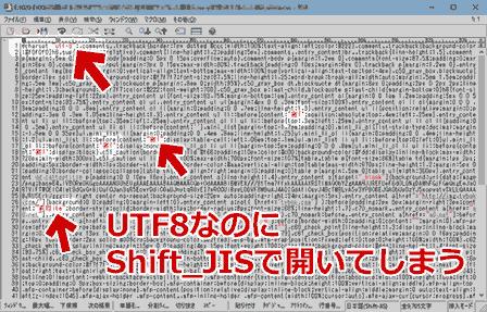 UTF8なのにShift_JISで開いてしまう