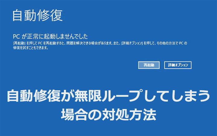 Windows 10 の自動修復が無限ループしてしまう時の対処方法