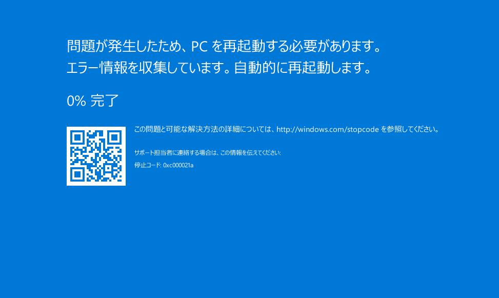 何度か起動していると、Windows自体が起動しなくなる
