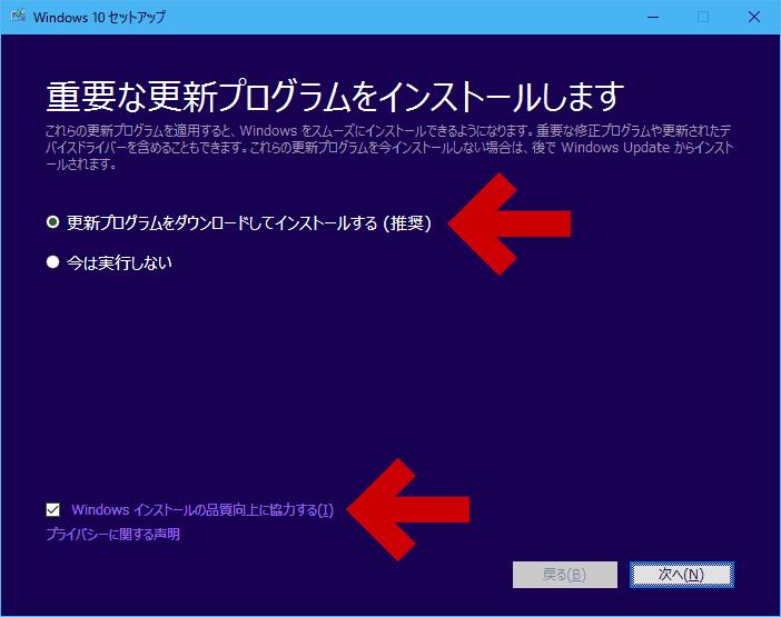 更新プログラムのインストール画面