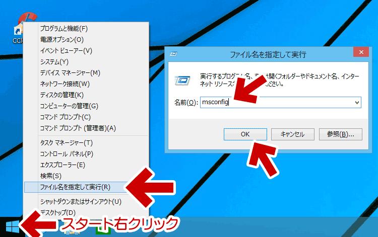 Windows 8.1の場合