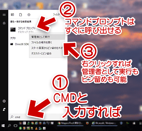 タスクバーの検索ボタンに「cmd」と入力