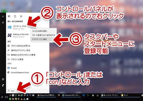 Windows 10 Creators Update のコントロールパネルへのアクセス方法その1