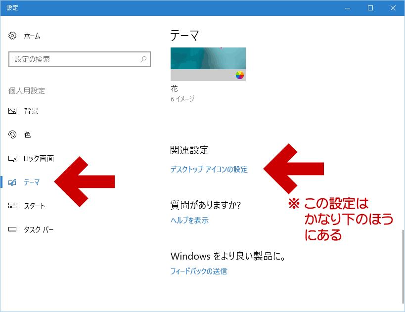 Windows 10 Creators Update のコントロールパネルへのアクセス方法その3
