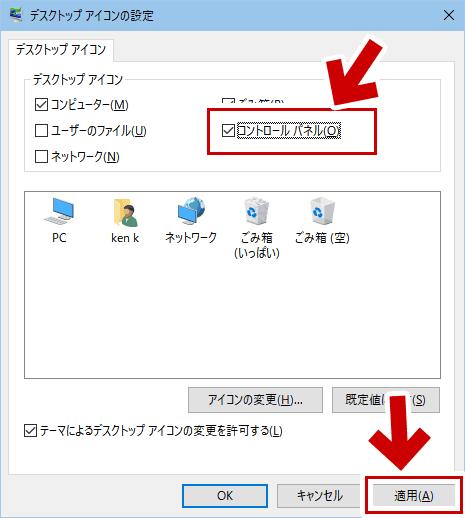 デスクトップ上にコントロールパネルのショートカットアイコンを登録