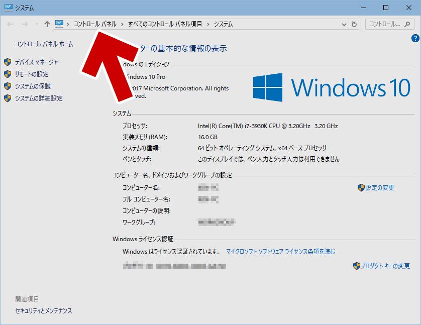 Windows 10 Creators Update のコントロールパネルへのアクセス方法その5