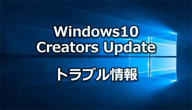 Windows 10 Creators Update不具合情報