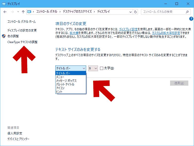 システムフォントのサイズ変更
