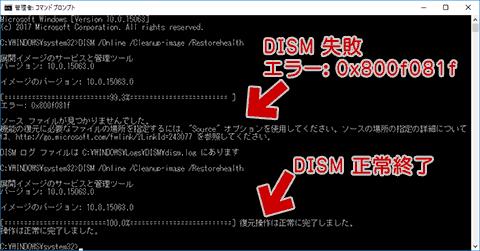 DISMでエラー: 0x800f081fが発生した図