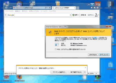 IE11のアドオン