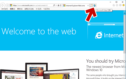 Windows 10 Creators Update の IE11起動画面