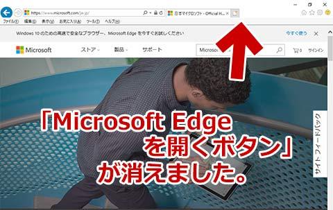 IE11の「Microsoft Edge を開く」ボタンを消す手順