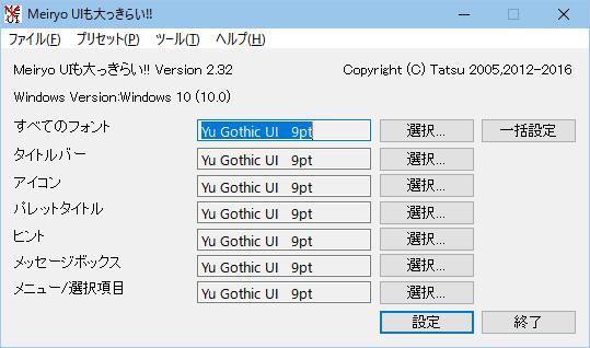 ClearType テキストチューナーのアクセス方法1