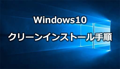 Windows 10 のクリーンインストール手順 後半 (Creators Update 以降)