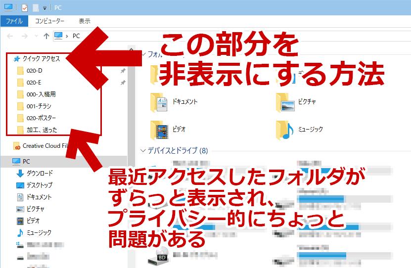 Windows10のクイックアクセスを非表示にする方法