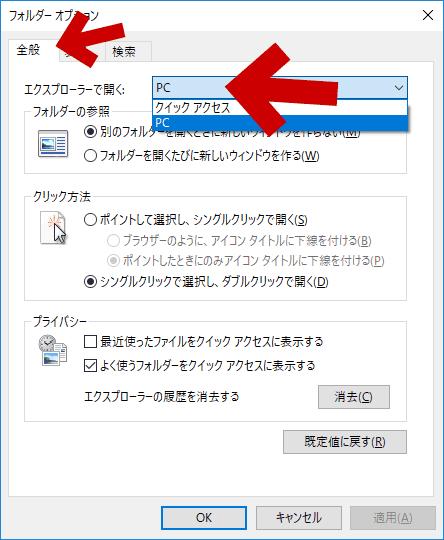 エクスプローラを起動した時にクイックアクセスを開かない