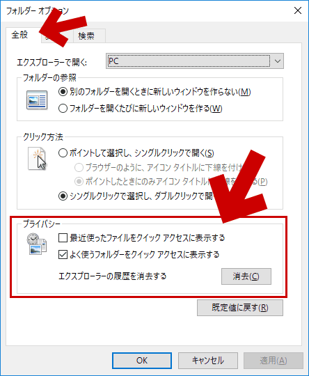 「最近使ったファイル」や「よく使うフォルダ」を表示させない