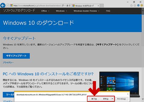 Windows 10 アップグレード アシスタント のダウンロード