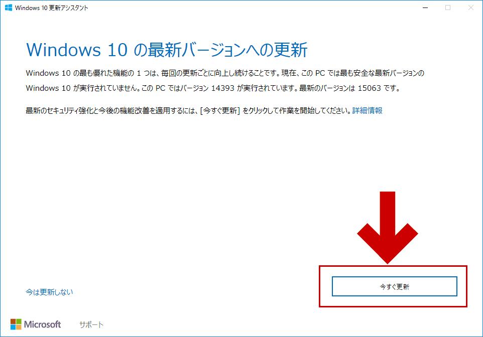 Windows 10 アップグレード アシスタント起動